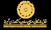 اتاق بازرگانی، صنایع، معادن و کشاورزی شیراز